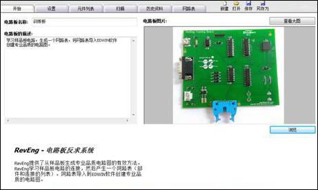 RE1024电路板反求系统软件图一