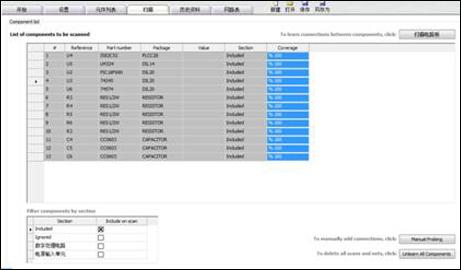 RE1024电路板反求系统软件图三