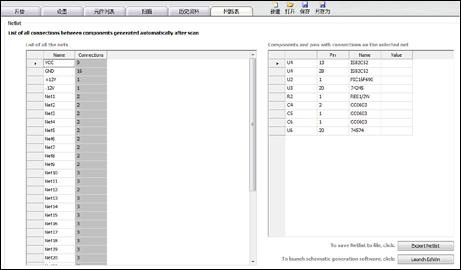 RE1024电路板反求系统软件图四
